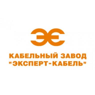 """Кабельный завод """"ЭКСПЕРТ-КАБЕЛЬ"""""""